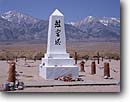 Stock photo. Caption: Monument at cemetery Manzanar National Historic Site Owens Valley Inyo County, California -- united states america monuments japanese internment sites historical camp camps world war atrocity inhuman inhumanity landmark injustice